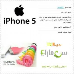 توصيلات كهرباء 3 متر   لأجهزة الآيباد , Iphone5