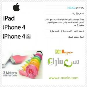 توصيلات كهرباء 3 متر   لأجهزة الآيباد , Iphone4 , Iphone 4S