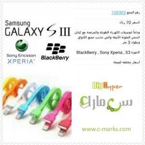 توصيلات كهرباء 3 متر لأجهزة BlackBerry , Sony Xperia , S3