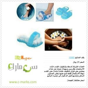 الحذاء الفرشاة لدعك وتنظيف القدم