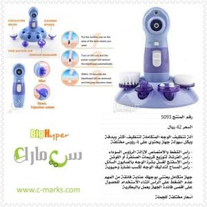 آلة تنظيف الوجه المتكاملة
